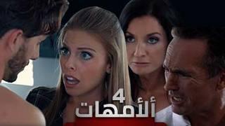 ألأمهات | ألحلقة ألثالثة | مسلسلات سكس مترجمة عربي XXX الحرة أنبوب ...