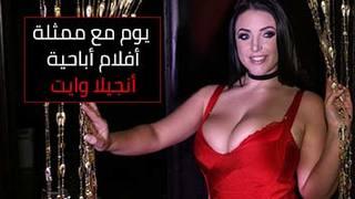 يوم مع نجمة أفلام أباحية خلف الكواليس Xxx مترجم XXX الحرة أنبوب عربي