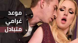 موعد غرامي متبادل سكس مترجم XXX الحرة أنبوب عربي