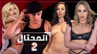 مسلسلة أشرطة الفيديو الإباحية العربية في Www.wapoz.info