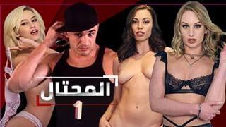 مسلسلات أشرطة الفيديو الإباحية العربية في Www.wapoz.info