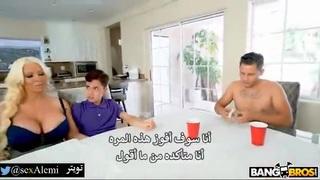 سيكس محارم مترجم 8211; النيك وقت البلاستيشن XXX الحرة أنبوب عربي