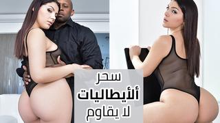 سكس مترجم سحر ألأيطاليات لا يقاوم XXX الحرة أنبوب عربي
