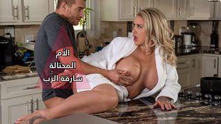 نيك امي مترجم ألأم ألمحتالة تسرق ألزب XXX الحرة أنبوب عربي