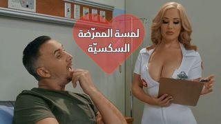 لمسة ألممرضة سكس مترجم XXX الحرة أنبوب عربي