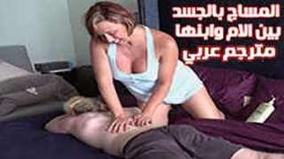 المساج بالجسد بين الام وابنها سكس مساج مترجم عربي XXX الحرة أنبوب عربي