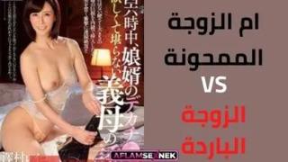 ام الزوجة تعوض الزوجة الباردة ✓ محارم ياباني مترجم XXX الحرة ...