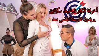 وقت نيك الاخوات من زب الاب XXX الحرة أنبوب عربي
