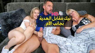 اب ينيك بنته مع صديقتها مترجم هدية عيد ألأب ألمثالية XXX الحرة ...