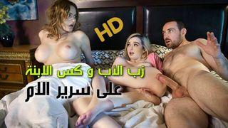 سكس محارم مترجم الاب والبنت أشرطة الفيديو الإباحية العربية في Www ...